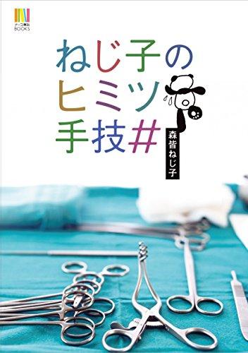 ねじ子のヒミツ手技#(シャープ)