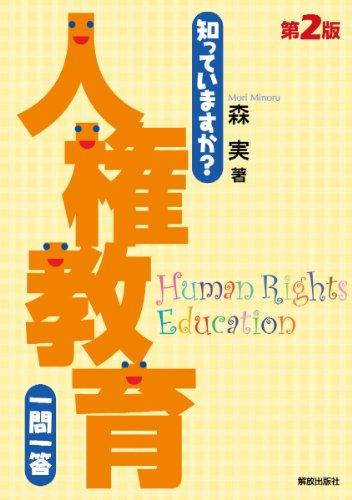 知っていますか? 人権教育 一問一答 第2版 (知っていますか?一問一答シリーズ)の詳細を見る