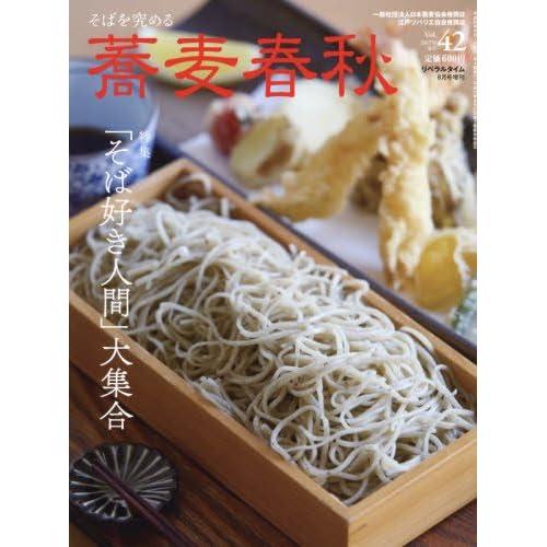 蕎麦春秋(42) 2017年 08 月号 [雑誌]: 月刊リベラルタイム 増刊