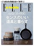 エル・ア・ターブル 2016年 03月号 [雑誌]