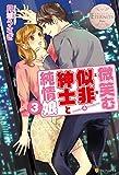微笑む似非紳士と純情娘3 (エタニティブックス)