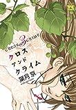 CROSS and CRIME 3 (ヤングチャンピオンコミックス)