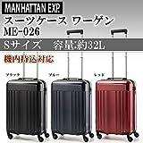 協和 MANHATTAN EXP (マンハッタンエクスプレス) 機内持込対応 スーツケース ワーゲン Sサイズ ME-026 ブラック・53-20081【人気 おすすめ 】