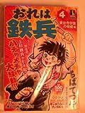 おれは鉄兵 4 東台寺学園の脅威編 (4) (SHUEISYA HOME REMIX)