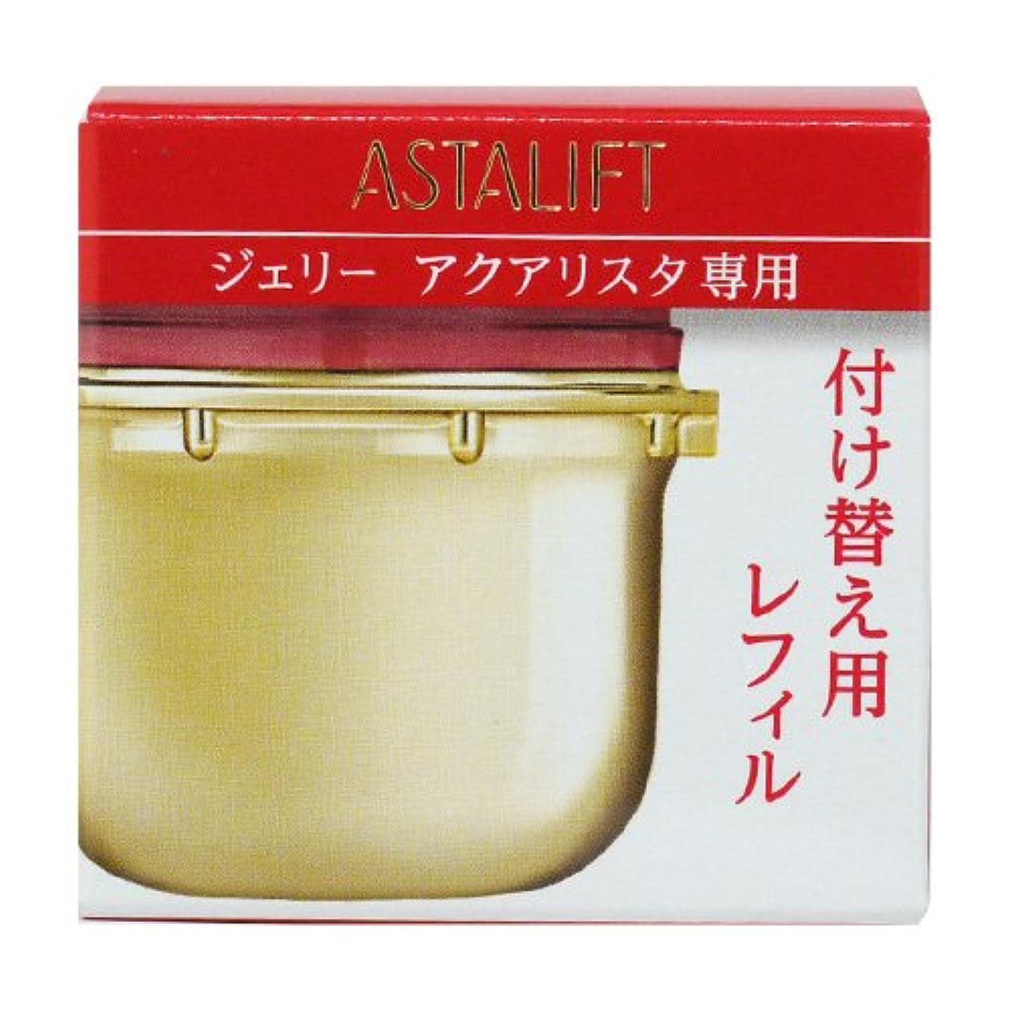体系的に冷蔵庫強化フジフィルム アスタリフト ジェリーアクアリスタ 40g 【詰め替え用】