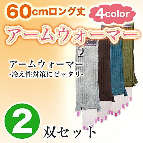 Ladies arm warmers 60cm long length 2 twin set