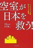 空室が日本を救う! ―――イノベーティブ企業22...