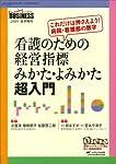 ナーシングビジネス2009年夏季増刊 看護のための経営指標 みかた・よみかた超入門