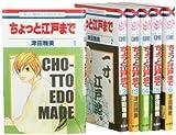 ちょっと江戸まで コミック 全6巻 完結セット (花とゆめCOMICS)
