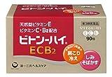 ビトン-ハイECB2 90包