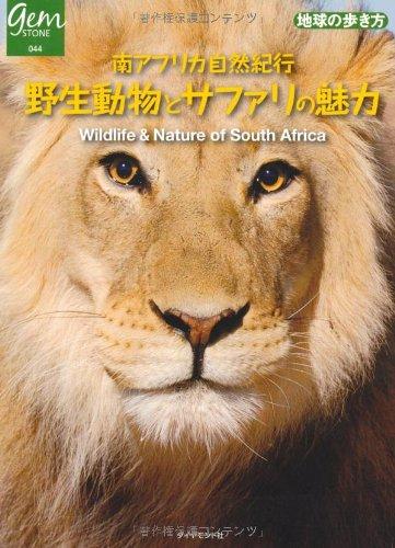 南アフリカ自然紀行 野生動物とサファリの魅力 (地球の歩き方GEM STONE)