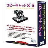 コピーキャットX 5