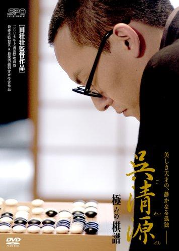 呉清源 極みの棋譜のイメージ画像