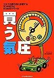 買う気圧―クルマの買う気に影響する3つの圧力と6つのキーワード