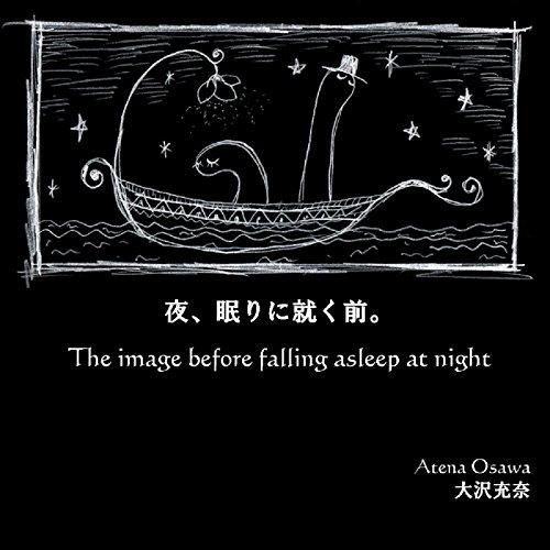 夜、眠りに就く前。