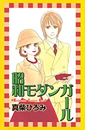 昭和モダンガール (Kissコミックス)