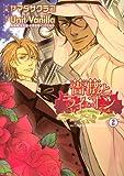 薔薇とライオン (2) (バーズコミックス ルチルコレクション)