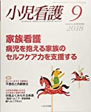 小児看護 2018年 09 月号 [雑誌]