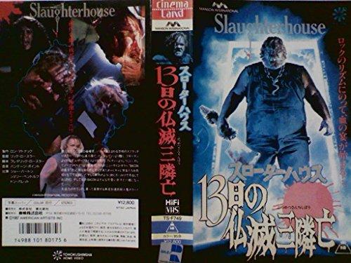 スローター・ハウス/13日の仏滅三隣亡【字幕版】 [VHS]
