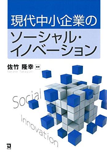 現代中小企業のソーシャルイノベーション