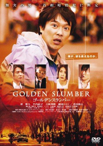 ゴールデンスランバー<廉価版> [DVD]の詳細を見る