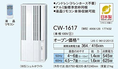 コロナ(CORONA) ウインドエアコン (冷房専用タイプ) 液晶リモコン付 シェルホワイト CW-1617(WS)