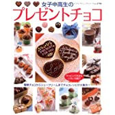 女子中高生のプレゼントチョコ―簡単チョコからシュークリームまでチョコレシピが大集 (レディブティックシリーズ no. 2798)