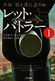 新編・風と共に去りぬ レット・バトラー1 (ゴマ文庫)