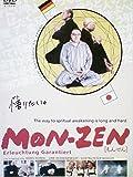 MON-ZEN [もんぜん][レンタル落ち] [DVD]