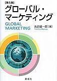 グローバル・マーケティング [第5版]