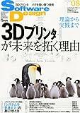 Software Design (ソフトウェア デザイン) 2013年 08月号 [雑誌]