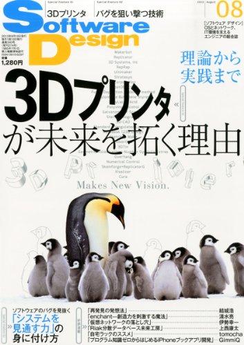 Software Design (ソフトウェア デザイン) 2013年 08月号 [雑誌]の詳細を見る