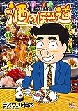 酒のほそ道 (44) (ニチブンコミックス)