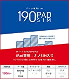 b-mobile S 190PadSIM (ソフトバンク) (iPad専用) (ナノSIM) (データ専用) (SIM入りパッケージ) (月額190円〜)