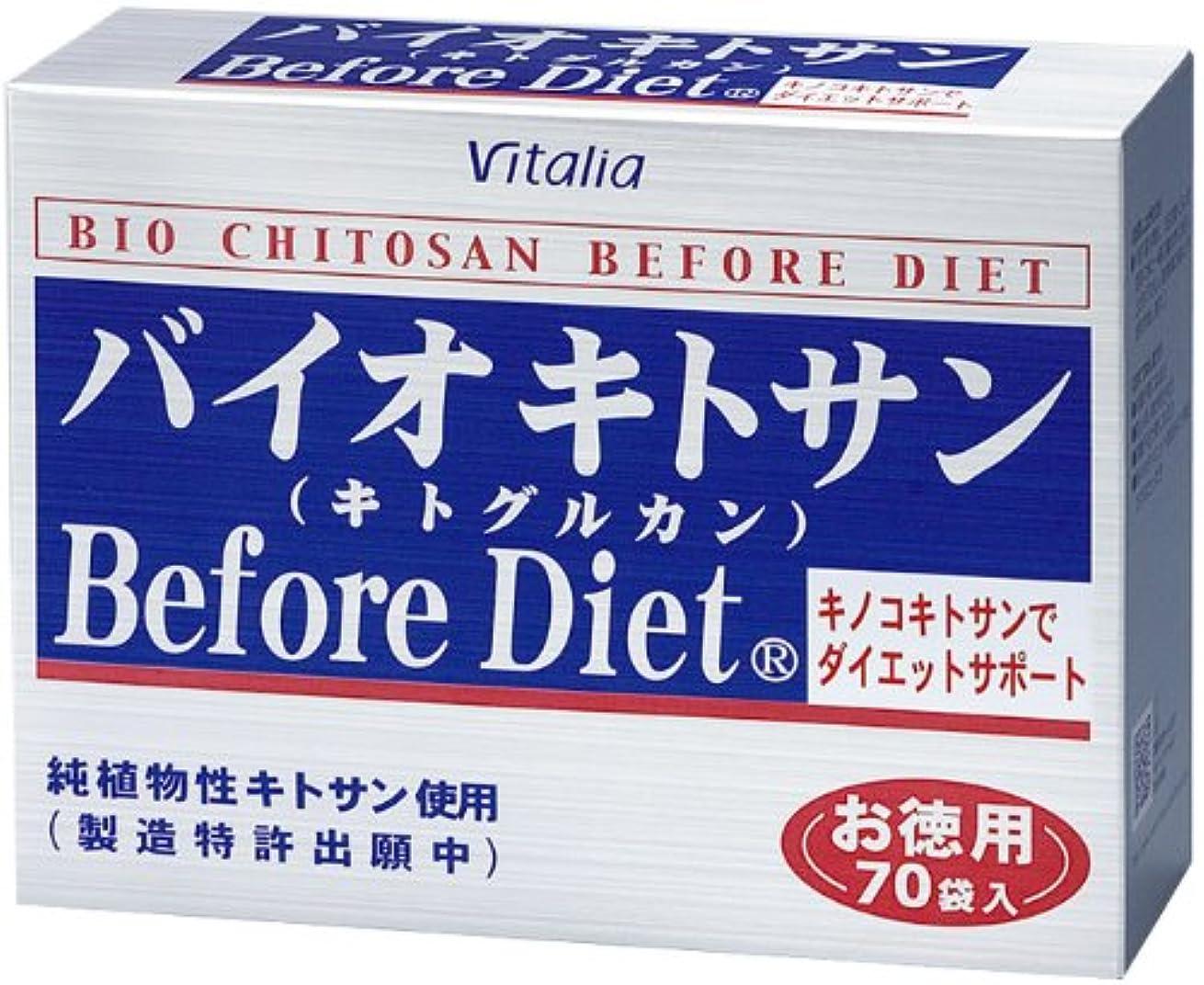 従事した汗フルートビタリア製薬 バイオキトサンBeforeDiet お徳用 70袋