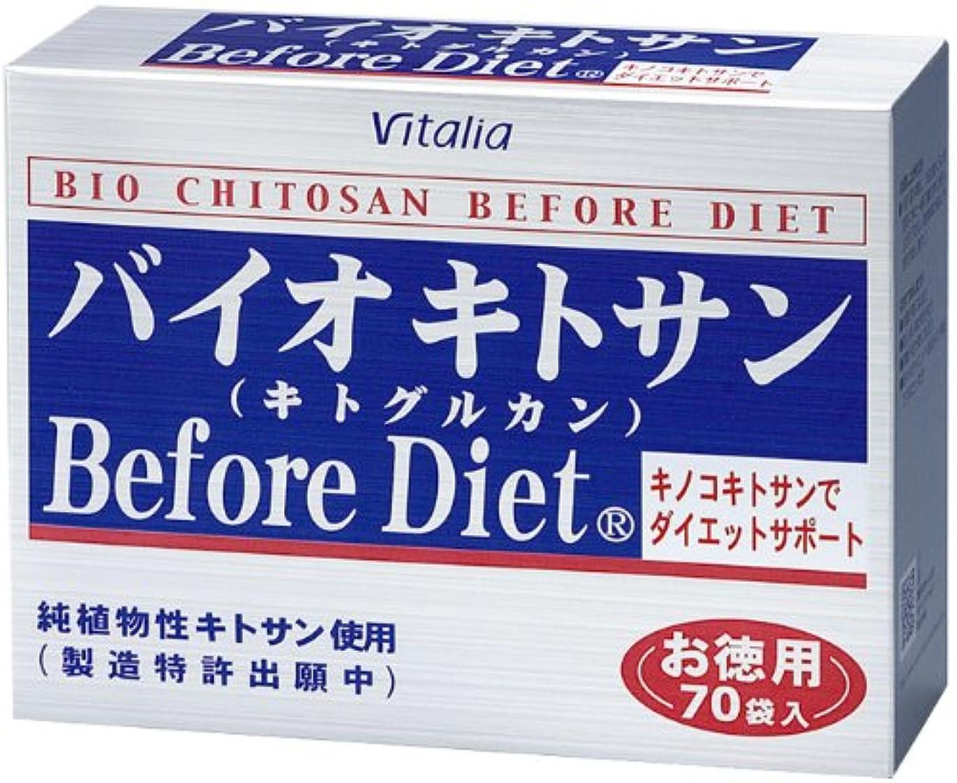 酸ペイントおそらくビタリア製薬 バイオキトサンBeforeDiet お徳用 70袋