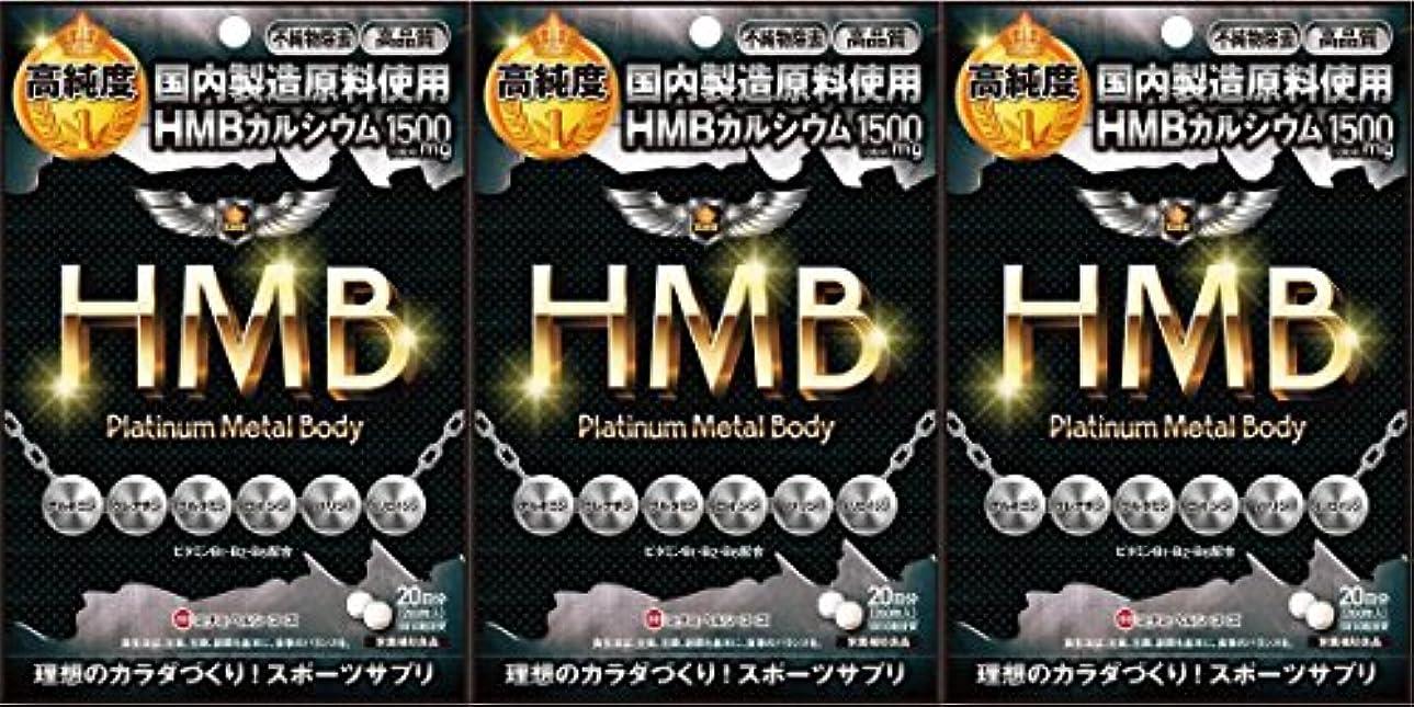 【3個セット】HMB プラチナメタルボディ 200粒(国内製造原料HMBカルシウム1500mg配合!)