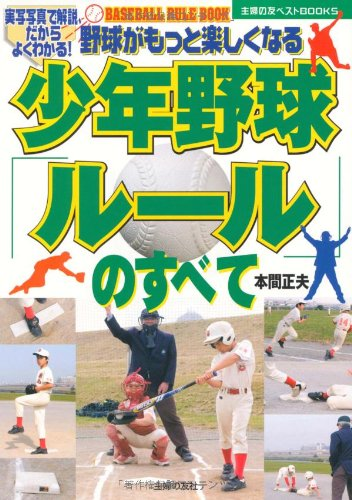 少年野球「ルール」のすべて (主婦の友ベストBOOKS)