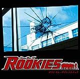 ROOKIES オリジナル・サウンドトラック 画像