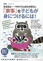 おそい・はやい・ひくい・たかい No.98―小学生から思春期・自立期BOOK 「家事」を子どもが身につけるには!
