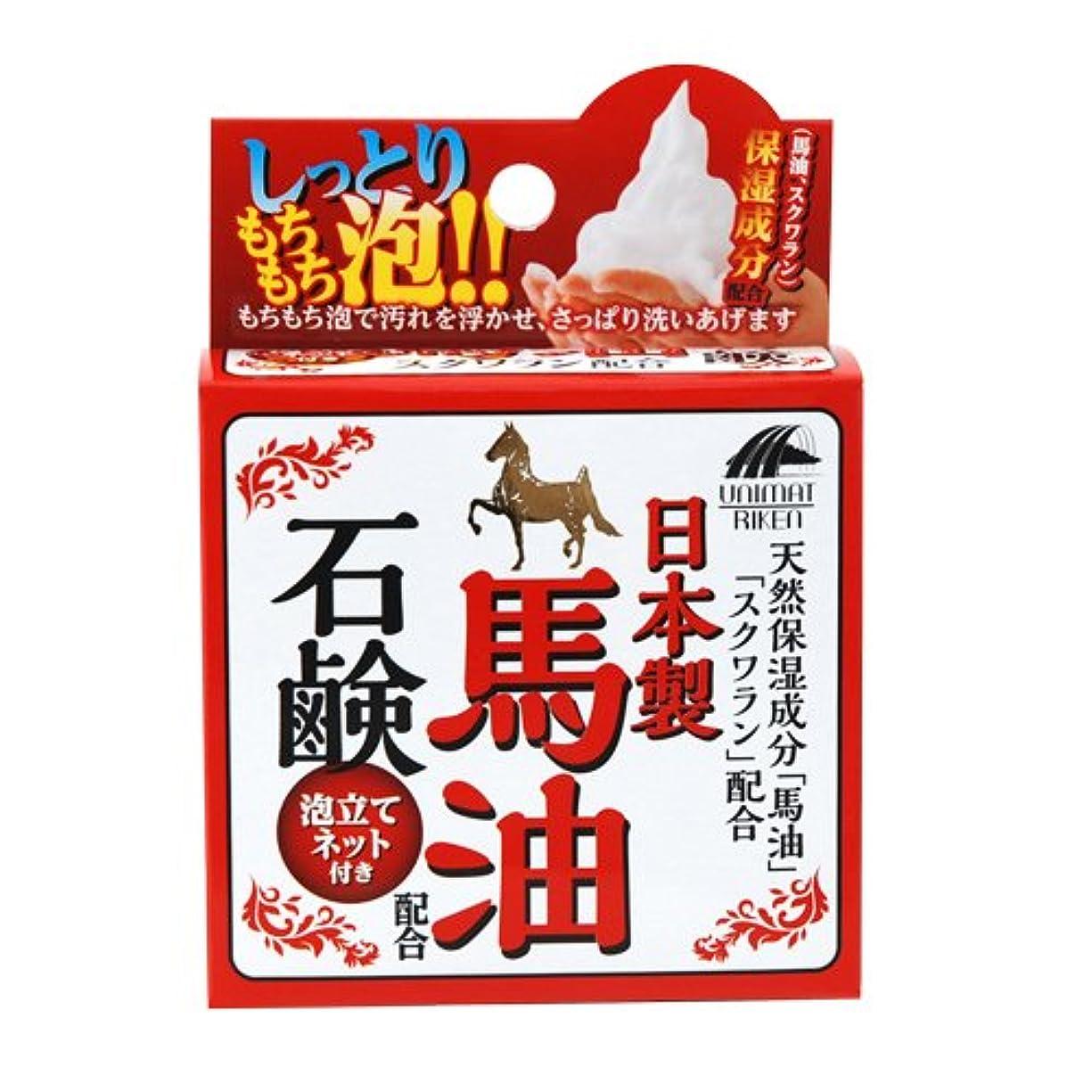表面的な慎重に陰気ユニマットリケン 日本製 馬油石鹸 100g