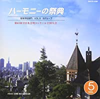 ハーモニーの祭典2010 高等学校部門 vol.1「Bグループ」No.8~13