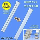 FPL36-LED ツイン蛍光灯FPL36形 FPL型 GY10q対応型 LED照明灯 クール色 昼光色 FPL36EX-D LED 18W/1900LM 36W型ツインコンパクト蛍光灯交換  50%省エネ LEDコンパクト蛍光Tランプ  ランプと電源がついて、日本製LEDチップ内蔵FPL型コンパクト管蛍光ランプ FPL36-6000K