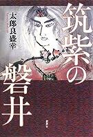 筑紫の磐井