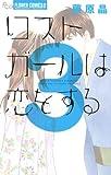 ロストガールは恋をする 3 (フラワーコミックスアルファ)