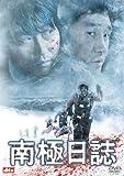 南極日誌 [DVD]