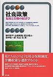 社会政策 -- 福祉と労働の経済学 (有斐閣アルマ)