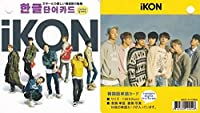 IKONアイコン写真付【韓国語単語カード63枚Ver.2】