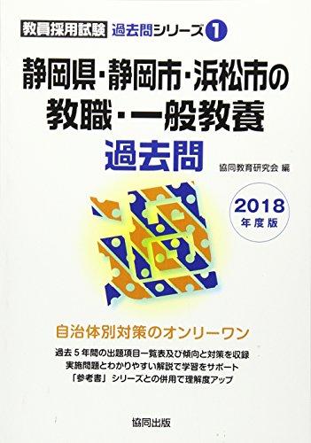 静岡県・静岡市・浜松市の教職・一般教養過去問 2018年度版 (教員採用試験過去問シリーズ)
