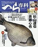 月刊へら専科 2018年 06 月号 [雑誌]
